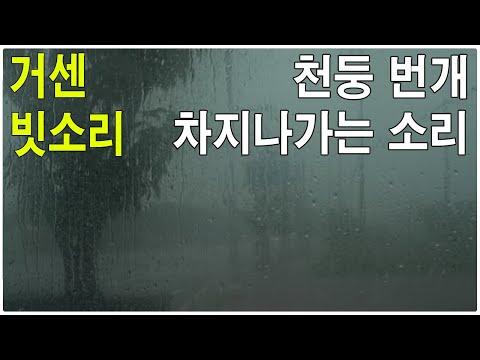 천둥 번개 빗소리 차지나가는 소리 - 버스 정류장 유리창에 빗방울 흐르는 영상  2시간