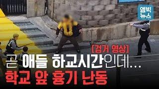 [검거영상] 초등학교 앞에서 난동을 부리던 남성이 경찰에 붙잡혔다