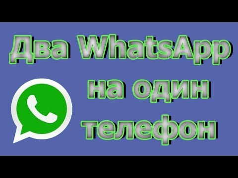 На одном телефоне два WhatsApp