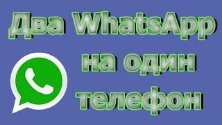 На одном телефоне два WhatsApp