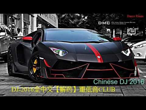 Dance Remix - Chinese Dj 2016 (中文舞曲) vol 13  DJ 2016全中文【解药】重低音CLUB