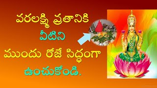 Pooja Items Of Varalakshmi Vratham In Telugu || Pooja Vidhanam 2020 || V Prasad Health Tips...
