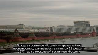 Смотреть видео Пожар в гостинице «Россия» онлайн