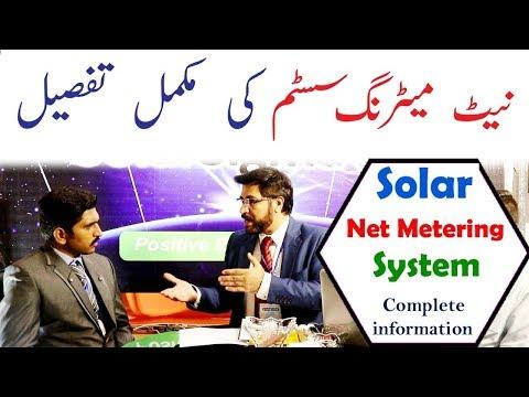 Solar Net Metering System Complete information Urdu/Hindi - Solar Sigma - A2Z Solar