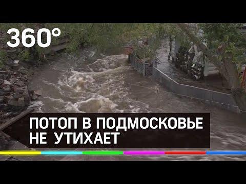 Потоп в Подмосковье не  утихает