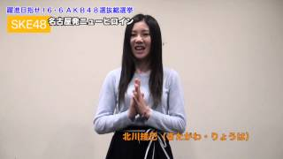 躍進目指せ!6・6AKB48選抜総選挙】 SKE48名古屋発ニューヒ...