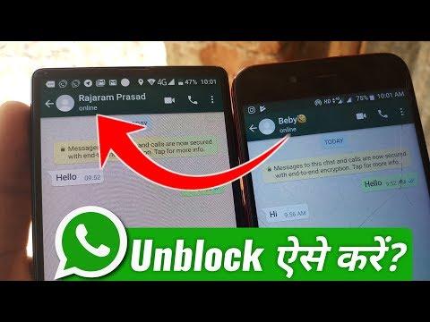 WhatsApp Se Khud Ko Unblock Aise Kare? Unblock Yourself on WhatsApp 2018