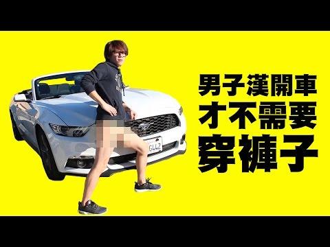 HowFun / 男子漢開車才不需要穿褲子