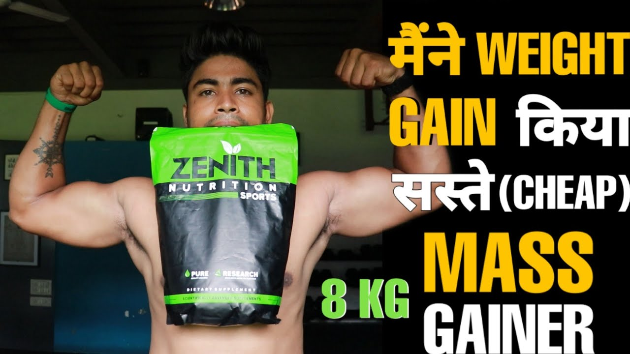 मैंने 8 KG वजन बढ़ाया Zenith Nutrition Mass Gainer के मदद से   @Fitness Fighters