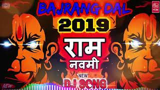 Bajrang jai shri ram song mp3 download | Bajrang Dal Full Dj