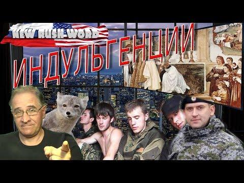 Время индульгенций | Новости 7-40, 13.8.2019