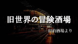 【東方】発車メロディ風東方アレンジ 第五弾 thumbnail