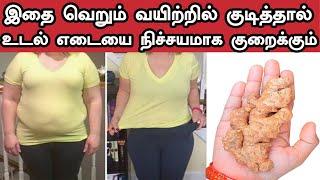 5 நாட்களில் 10 கிலோ எடையை எளிதாக குறைக்கலாம்  | Weight Loss Tips | Tamil Health Tips