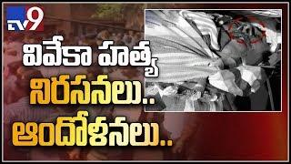 Jagan calls for AP bandh today over YS Vivekananda Reddy death - TV9
