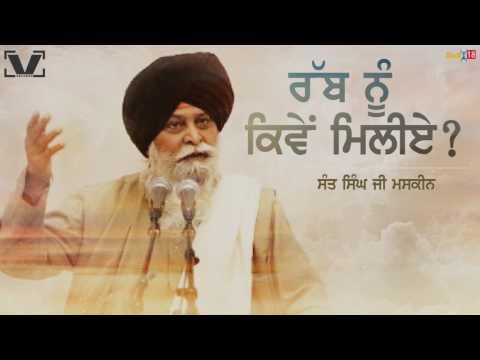 Sant Singh Maskeen | Katha | Rabb Nu Kiven Miliye | V Gurbani