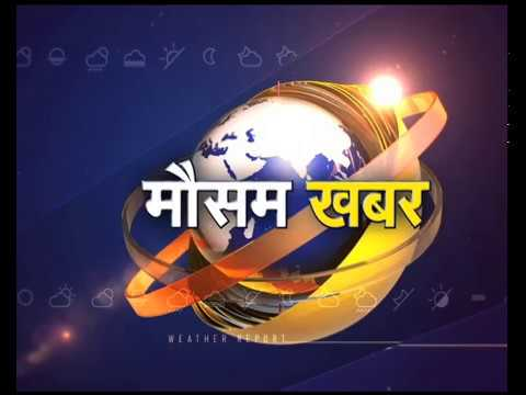 Mausam Khabar - April 9, 2019  - 1000 hours
