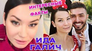 Ида Галич Интересные факты КВН Личная жизнь муж биография дети вайны видео