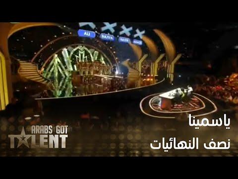 Arabs Got Talent - ياسمينا- عرض النصف نهائيات