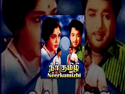 Neerkumizhi |  நீர்க்குமிழி | Full Tamil Movie | 1965 | Nagesh | Sowcar Janaki  |  K. Balachander