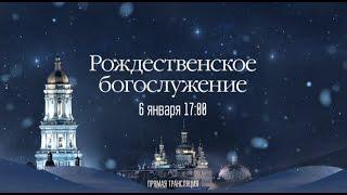 Рождественское богослужение в Киево-Печерской Лавре - 6 января 2017 года(Официальный сайт: http://inter.ua/uk/ FB: https://www.facebook.com/Inter.ua?ref=hl ВК: http://vk.com/inter_ua Instagram: ..., 2017-01-06T20:41:10.000Z)