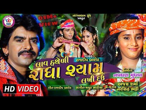 Rajdip Barot || Laav Hatheli Radha Shyam Lakhi Davu || NEW HD VIDEO2018