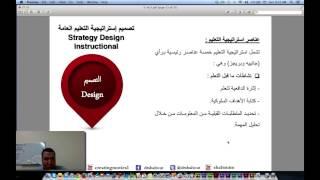 رواق : تصميم وانتاج المقررات الإلكترونية - المحاضرة 3 - الجزء 6