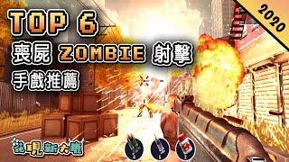 Top 6 喪尸射擊Zombie Shooting手遊推薦!| Android u0026 iOS | 畫面逼真刺激的《死亡扳機2》和《死亡效應2》| 融入了跑酷玩法的《勇闖死人谷2》