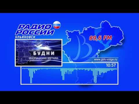 Утренняя программа «Будни» - 29.03.19
