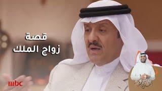 فيديو.. الأمير سلطان بن سلمان يروي قصة زواج والده الملك سلمان من الأميرة سلطانة السديري
