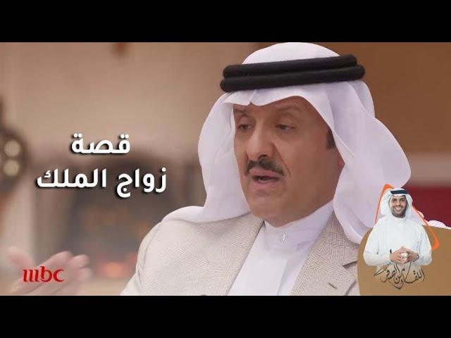 قصة زواج الملك سلمان من سلطانة بنت تركي السديري 7 4 Youtube