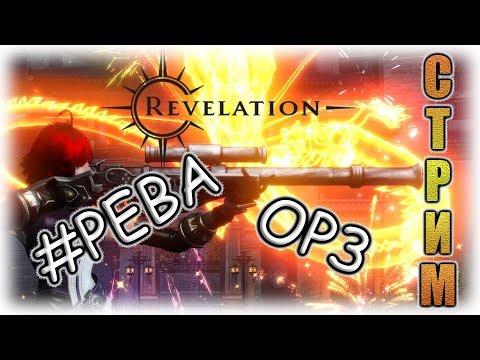 Revelation СТРИМ: внезапное ОРЗ, а также ржака в МАШИНАРИУМЕ 3* (маг 79).