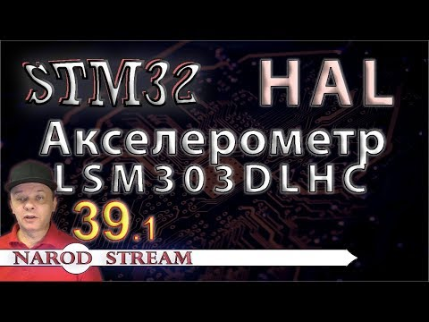 Программирование микроконтроллеров STM32. УРОК 39. Подключаем акселерометр LSM303DLHC. Часть 1
