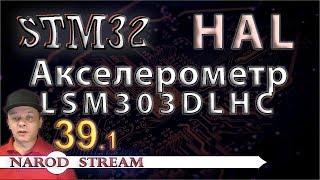 Программирование МК STM32. УРОК 39. Подключаем акселерометр LSM303DLHC. Часть 1