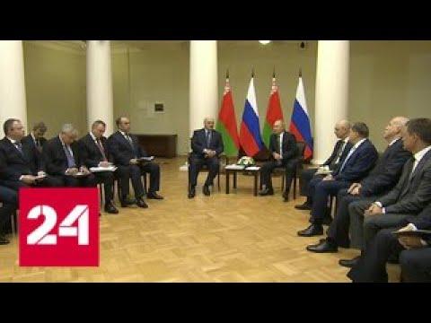 Переговоры Путина и Лукашенко нацелены на углубление интеграции между странами - Россия 24