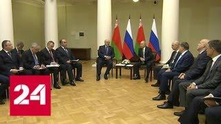 Смотреть видео Переговоры Путина и Лукашенко нацелены на углубление интеграции между странами - Россия 24 онлайн