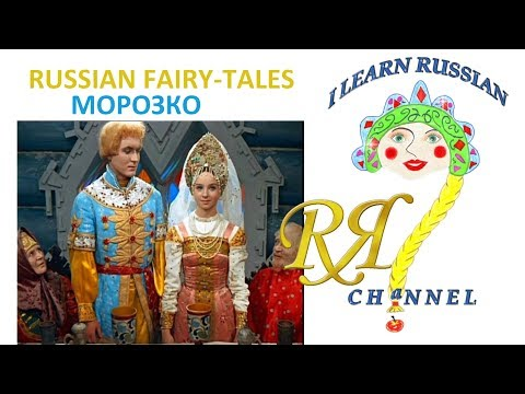 LEARN RUSSIAN Language with RUSSIAN FILMS-02-Morozko