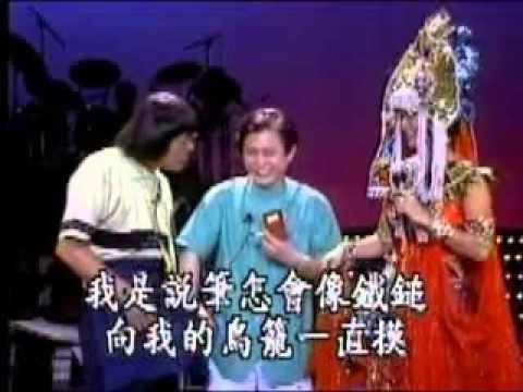陳美鳳叫豬哥亮翘起來訪問秀.( 豬哥亮說 翘不 起來)