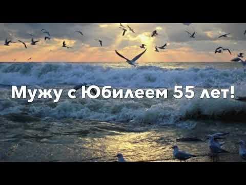 Стих « Мужу с Юбилеем 55 лет»!