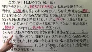 【社会】  歴史-36  安土桃山時代① ・ 統一編