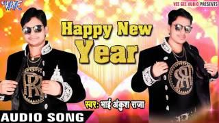 अंकुश राजा NEW YEAR PARTY SONG 2017 - Happy New Year - Ankush Raja - Bhojpuri Hit Song 2016 new