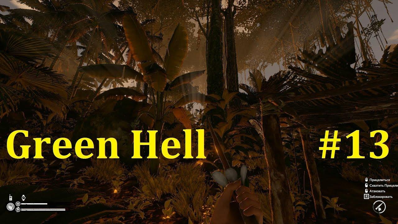 Green Hell Прохождение ► Не джунгли, а проходной двор #13
