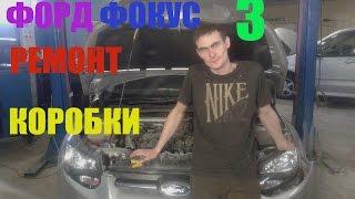 Форд Фокус 3 - ремонт коробки