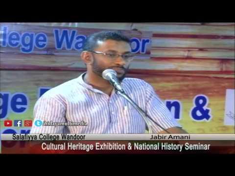 Salafiyya College Wandoor | National History Seminar & Exhibition | Jabir Amani