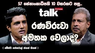 talk-with-chatura-4