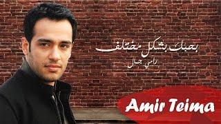 رامي جمال - بحبك بشكل مختلف    Ba7bek bshakl mo5talf - Ramy Gamal
