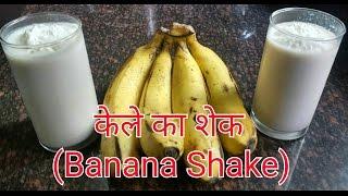 Banana Shake- केले का शेक