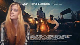 РЕАКЦИЯ НА Miyagi \u0026 Andy Panda - Мало Нам (Mood Video)