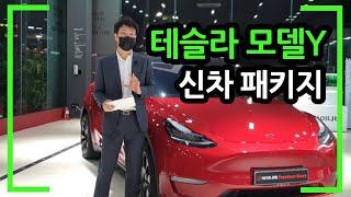 테슬라 모델Y & 모델3 신차패키지 Tesla …