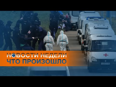 Пытки, ультиматум Лукашенко, санкции и вирус