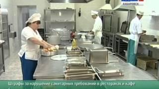Вести-Хабаровск. Рестораны и кафе накажут рублём